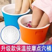 泡腳桶塑膠保溫足浴盆恒溫加厚加高深桶洗腳盆木桶蓋按摩神器家用 母親節禮物