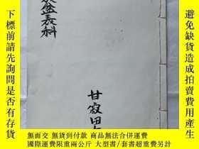 二手書博民逛書店罕見宗教手抄本:調禦金㑻寶壇血盆表科儀Y195867