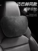 汽車頭枕 汽車頭枕奔馳S級邁巴赫頸椎枕頭車用座椅車載靠墊靠枕護頸枕一對