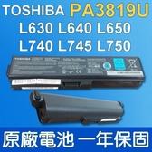 東芝 TOSHIBA PA3819U-1BRS 原廠電池 Satellite L635 L640 L645D L650 Satellite L515 L537 L600 L630 PA3817U-1BAS PABAS117  L740