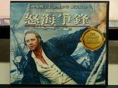 挖寶二手片-V23-010-正版VCD*電影【怒海爭鋒-極地征伐】-羅素克洛