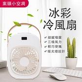 現貨直出-冰霧迷你小空調便攜式風扇制冷神器靜音小型辦公室桌面水冷微型空調扇家用可充電 110v