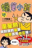 (二手書)蠟筆小新 DX版(19)