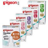Pigeon 貝親 標準型母乳實感奶嘴 一般口徑矽膠奶嘴 (S/M/L/Y/果汁) 925 好娃娃