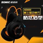 Somic/碩美科 g925電腦耳機頭戴臺式電競游戲耳麥音樂重低音吃雞·樂享生活館
