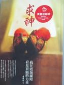 【書寶二手書T2/宗教_JDP】求神-我在霞海城隍看見祈願的力量_486