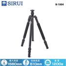 【EC數位】SIRUI 思銳 N-1004 鋁合金三腳架 低角度拍攝 載重12KG 旅行外拍 錄影 相機腳架 獨腳架