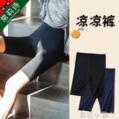夏季五分冰絲打底褲女外穿韓版薄款彈力短褲瑜伽防走光緊身安全褲 蘿莉小腳丫