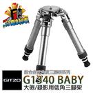 GITZO G1340 BABY 錄影矮腳 三腳架 文祥公司貨 低腳架 矮腳 承重10公斤