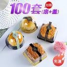 100套冰皮月餅包裝盒蛋黃酥50克75g雪媚娘透明a禮盒綠豆糕塑料托 - 夢藝家