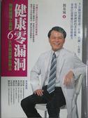 【書寶二手書T1/養生_LDC】健康零漏洞-簡基城博士獨創六大系統健康自療法_簡基城