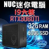 【南紡購物中心】Intel系列【mini雅典娜】i9-9980HK八核 RTX3060Ti 電腦(32G/500G SSD)《NUC9i9QNX1》