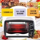 【歌林】20公升電烤箱/可調溫定時/上下...