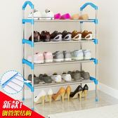 鞋架多層簡易家用經濟型防塵組裝鞋柜省空間寢室宿舍門口小鞋架子 熊貓本