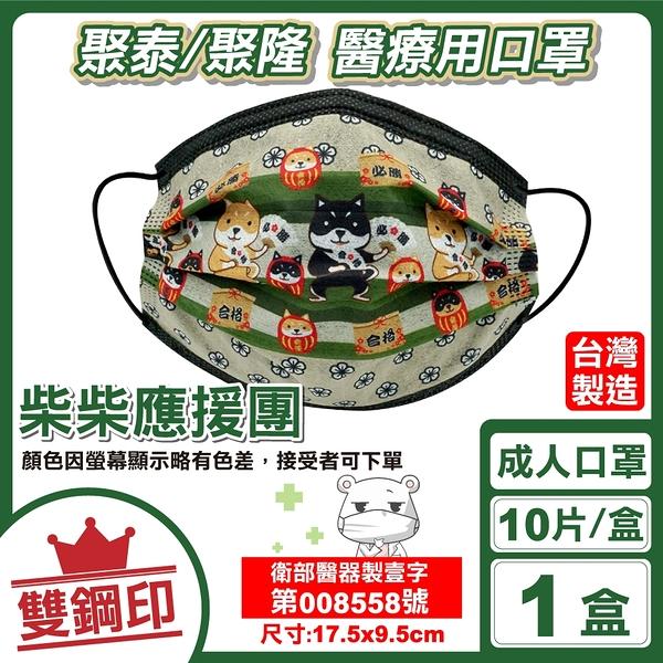 聚泰 聚隆 雙鋼印 成人醫療口罩 (柴柴應援團) 10入/盒 (台灣製造 CNS14774) 專品藥局【2018303】