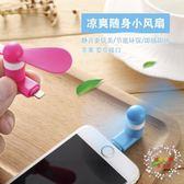 迷你風扇蘋果USB風扇6s手機7迷你小風扇安卓靜音大風力學生宿舍隨身電風扇 【好康免運】