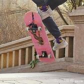 初學者專業刷街成人四輪公路長板雙翹板青少年男生女生兒童滑板車   YTL  俏girl