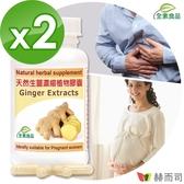 【赫而司】天然生薑精華Ginger濃縮全素食膠囊(60顆x2罐)妊娠好夥伴