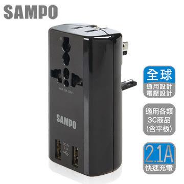 免運費 聲寶 SAMPO EP-U141AU2 萬用轉接頭 雙USB 萬國充電器轉接頭 (黑)
