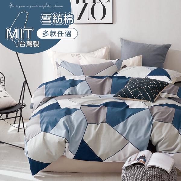 Artis - 雪紡棉單/雙人/加大/床包枕套組【合版A/B/C】