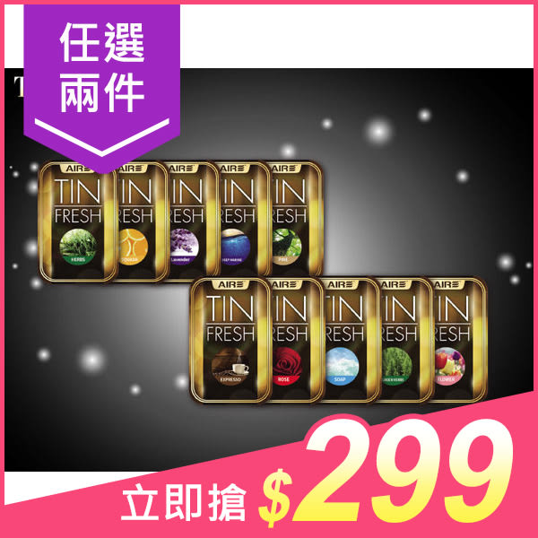 【兩件$299】Aromate TIN FRESH 可調式芳香盒(24g) 多款可選【小三美日】