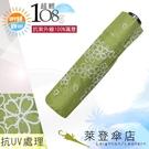 雨傘 陽傘 萊登傘 108克超輕傘 抗UV 易攜 超輕三折傘 碳纖維 日式傘型 Leighton (櫻花草綠)