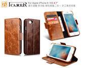 快速出貨 ICARER 復古油蠟 iPhone 6S / 6 多功能 錢包背蓋二合一 手工真皮皮套