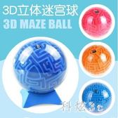 3d立體球形迷宮男孩兒童走珠益智玩具空間思維訓練玩具重力迷宮球 js3760『科炫3C』