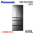 【Panasonic國際】650L 六門變頻冰箱 NR-F657WX-X1 免運費