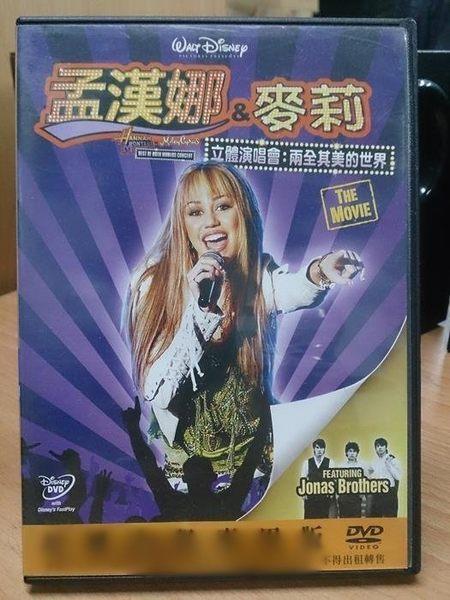 挖寶二手片-F07-090-正版DVD-電影【孟漢娜和麥莉-立體演唱會兩全其美的世界/迪士尼】-引人注目,