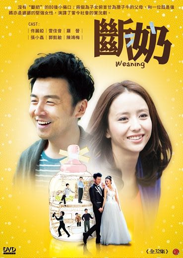 斷奶 DVD (佟麗婭/雷佳音/張小磊/羅晉)