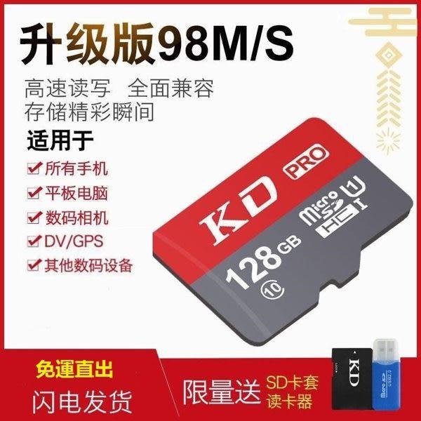 記憶卡SD128g手機內存128g卡 通用存儲卡128GB內存卡小米vivo華爲oppo高速TF