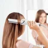 捲髪棒女網紅款小夾板直髪捲髪兩用內扣不傷髪韓國學生直捲器熨板 WD一米陽光