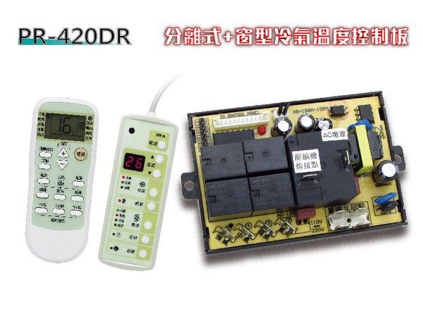 【PR-420DR】(兩用機板 液晶顯示) 兩用機板 冷氣機板 冷氣機電腦板 冷氣機微電腦控制