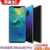 Huawei Mate 20 Pro 手機128G【送 13000mAh行動電源+空壓殼+玻璃保護貼】24期0利率 華為