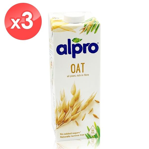 【ALPRO】原味燕麥奶3瓶組 (1公升*3瓶) 效期2021/07