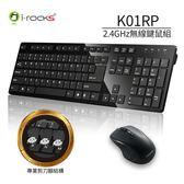 [富廉網]【i-Rocks】艾芮克 K01RP 2.4G 無線鍵盤滑鼠組