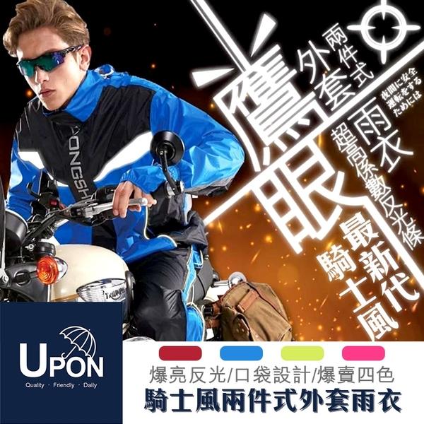騎士風兩件式外套雨衣/4色 兩件式雨衣 多功能機車雨衣 台灣製造 UPON雨衣