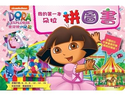 我的第一本拼圖書 DORA 朵拉  /益智玩具/ EMMA商城