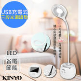 (全店免運費) 【KINYO】多功能USB充電式檯燈/LED桌燈(PLED-417)高亮度