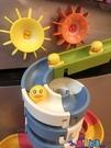 洗澡玩具 浴室軌道水車寶寶洗澡玩具嬰兒沐浴戲水玩具男孩女孩小鴨轉轉球LX 618狂歡