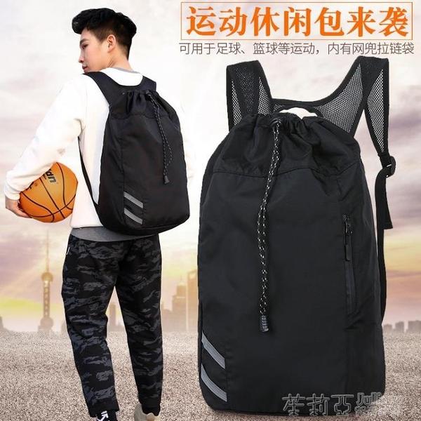 大容量籃球包雙肩收納袋子束口健身抽繩背包訓練運動裝備足球網兜 茱莉亞