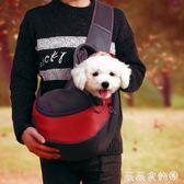 寵物背帶 寵物背包外出便攜泰迪斜背包狗狗單肩網格透氣背帶貓咪用品 微微家飾