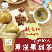 羅漢果甜茶 (10入/袋) 澎大海茶 膨大海茶 花草茶 花茶 青草茶 茶包 鼎草茶舖