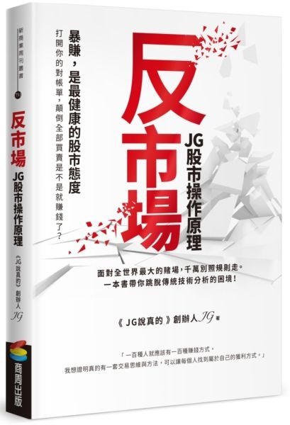 反市場:JG股市操作原理【城邦讀書花園】