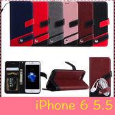 【萌萌噠】iPhone 6/6S Plus (5.5吋) 高檔荔枝紋拼接保護皮套 側翻 掛繩 插卡支架保護套 手機殼 手機套