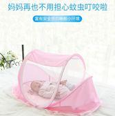 嬰兒床蚊帳免安裝可折疊嬰兒蚊帳罩寶寶蒙古包支架嬰童床0-3歲新生兒防蚊罩 耶誕交換禮物xw