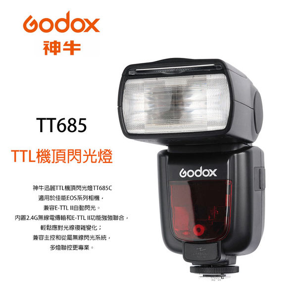 黑熊館 GODOX 神牛 TT685N TTL機頂閃光燈 for Nikon 閃光燈 機頂閃