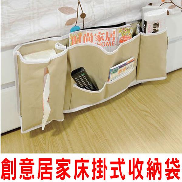 日式家居床掛 床邊置物收納袋 布藝整理雜物儲物袋 床邊袋 雜誌架 紙巾架 遙控器收納架 分隔袋
