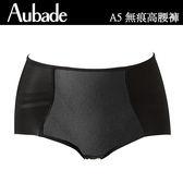 Aubade-無痕S-XL中高腰束腹褲(黑)A5